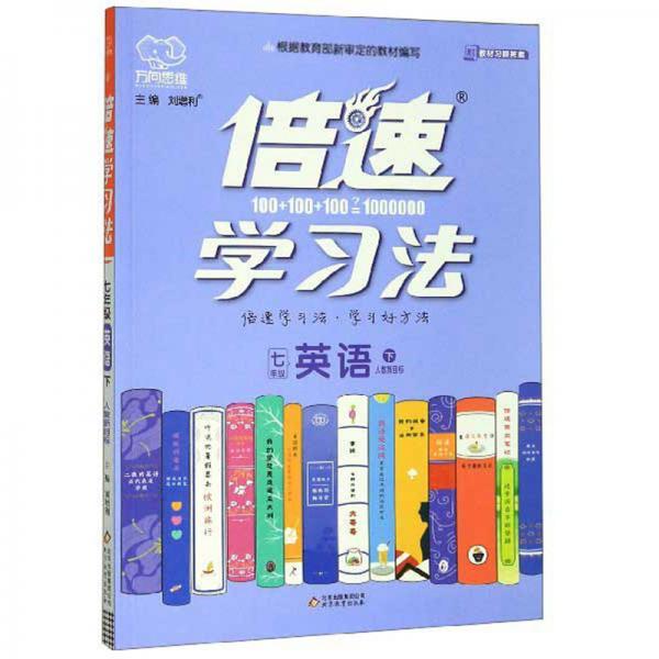 倍速学习法:英语(七年级下人教新目标)