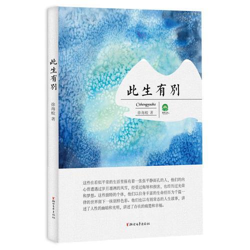 """此生有别(浙江省青年作家""""新荷文丛"""")"""