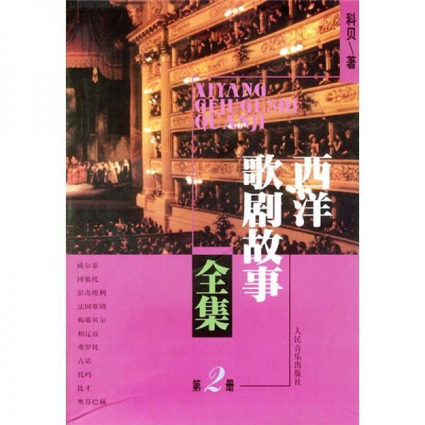 西洋歌剧故事全集.第2册