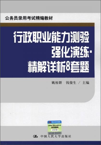 公务员录用考试精编教材:行政职业能力测验强化演练·精解详析8套题