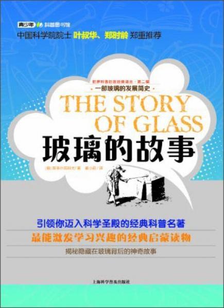 玻璃的故事