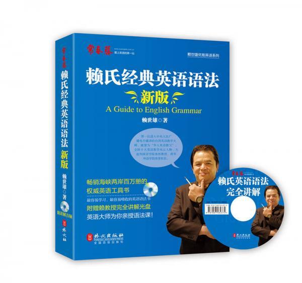 赖氏经典英语语法(新版)