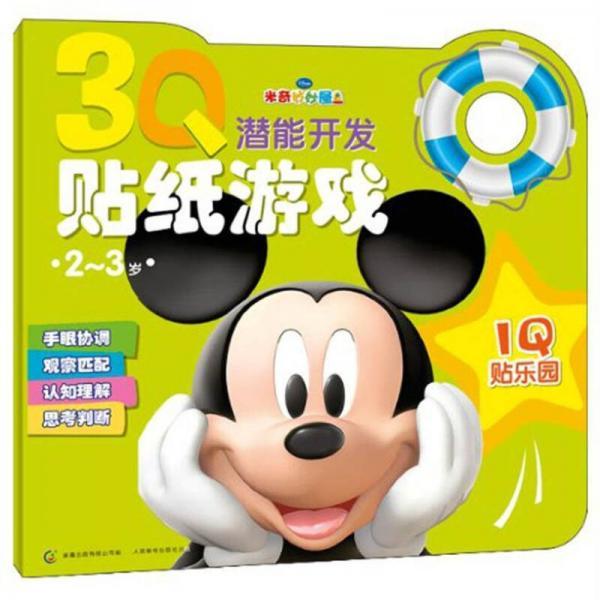 3Q潜能开发贴纸游戏:米奇IQ贴乐园(2-3岁)