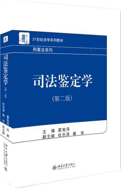 司法鉴定学(第二版)
