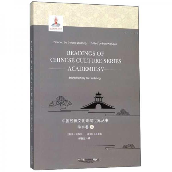 中国经典文化走向世界丛书·学术卷5(英文版)