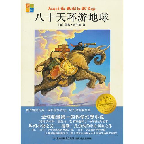 八十天环游地球 (书香童年 小学生经典文库分级阅读书系 我爱阅读)