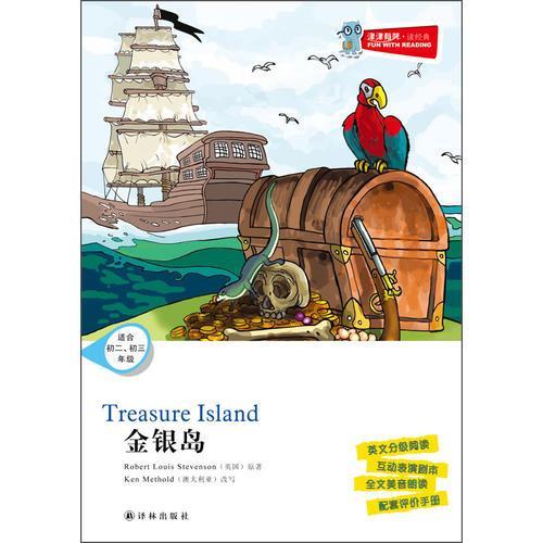 津津有味 读经典 金银岛(适合初二 初三年级)含光盘