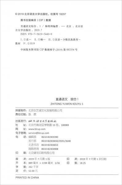 直通语文综合1/国家通用语言文字系列教材