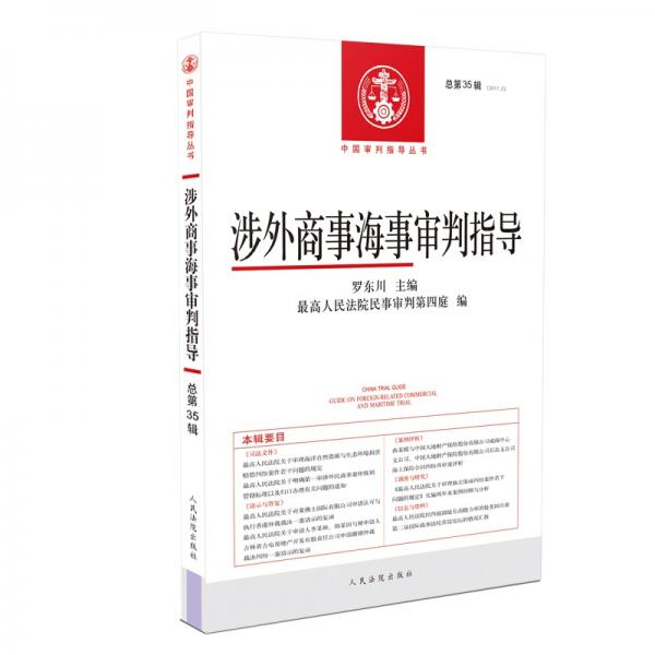 涉外商事海事审判指导(2017年第2辑,总第35辑)