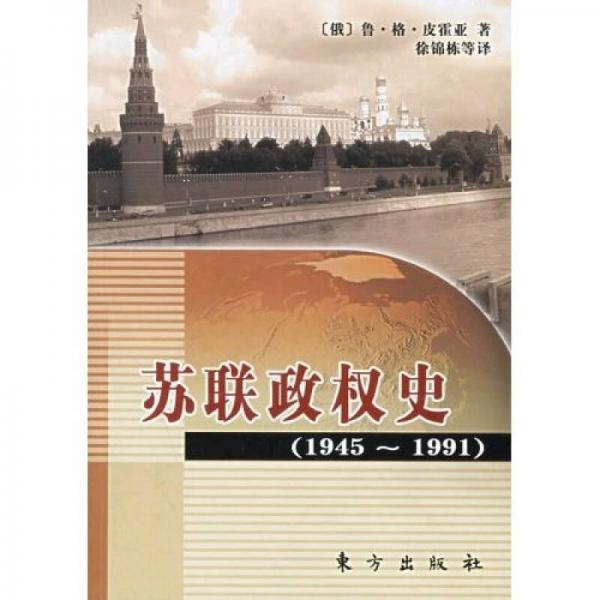 苏联政权史