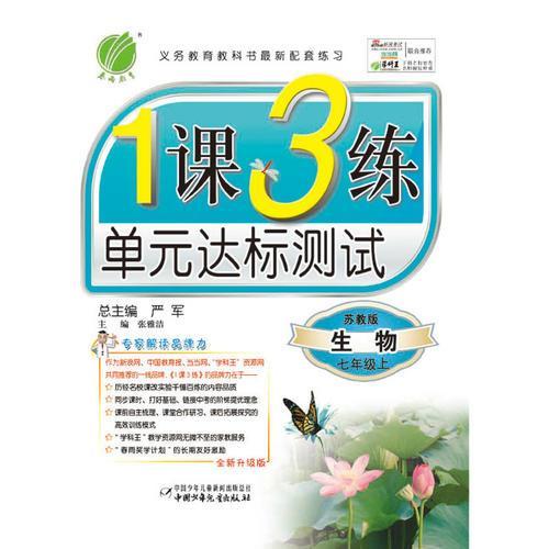(13秋)1课3练 七年级 生物 (上) JSJY版(苏教版)