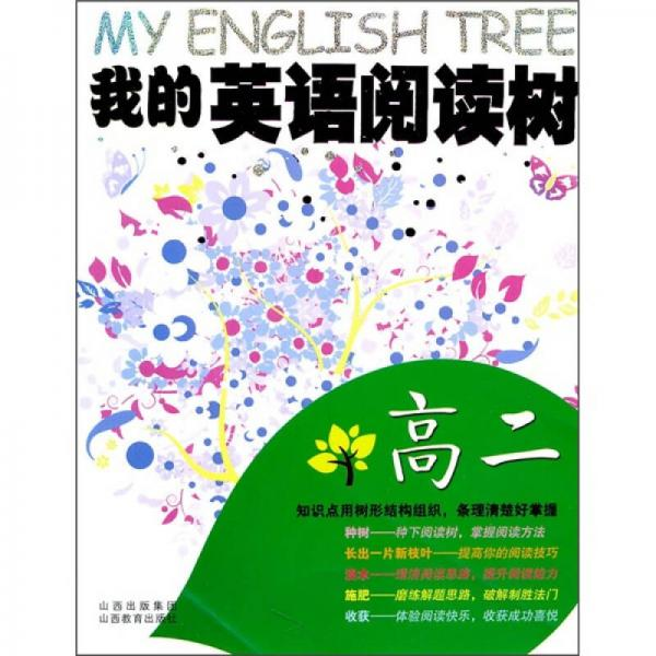 我的英语阅读树(高2)