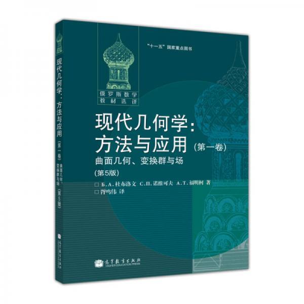 现代几何学:方法与应用:第一卷:几何曲面、变换群与场