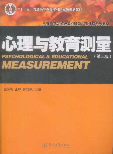 心理与教育测量(第三版)