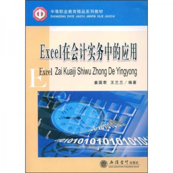 中等职业教育精品系列教材:Excel 在会计实务中的应用