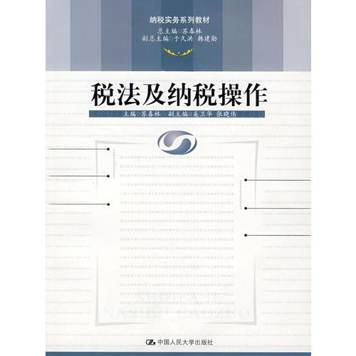 税法及纳税操作/纳税实务系列教材