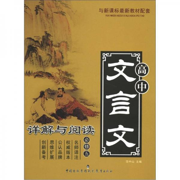 高中文言文详解与阅读(必修5)