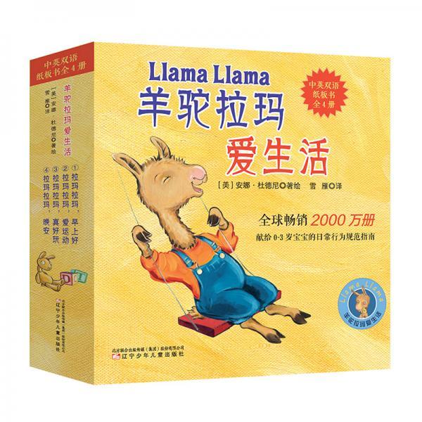 羊驼拉玛爱生活(套装共4册中英双语纸板书)