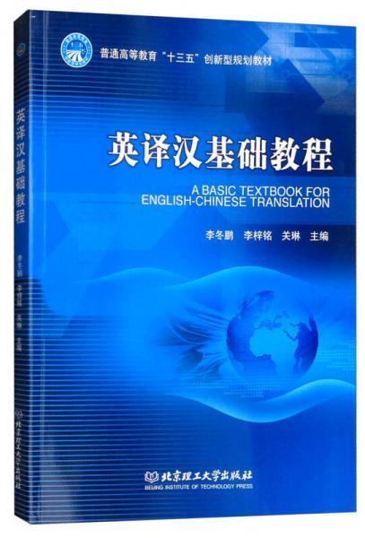"""英译汉基础教程/普通高等教育""""十三五""""创新型规划教材"""