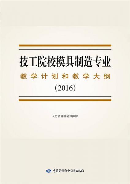 技工院校模具制造专业教学计划和教学大纲(2016)