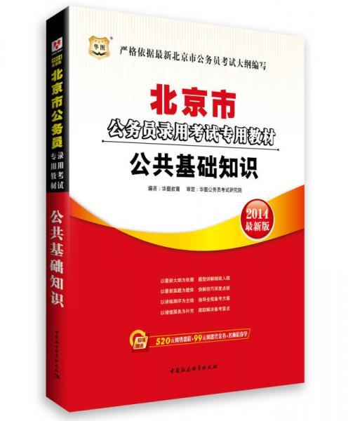 华图·2014北京市公务员录用考试专用教材:公共基础知识(最新版)