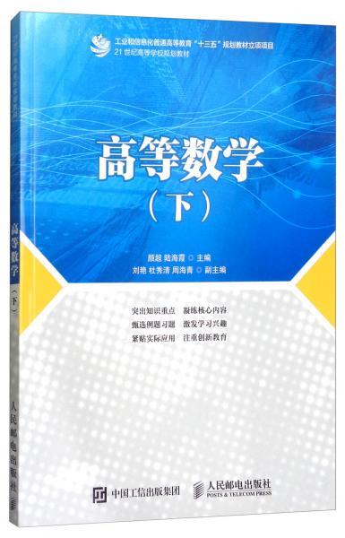 高等数学(下)/21世纪高等学校规划教材
