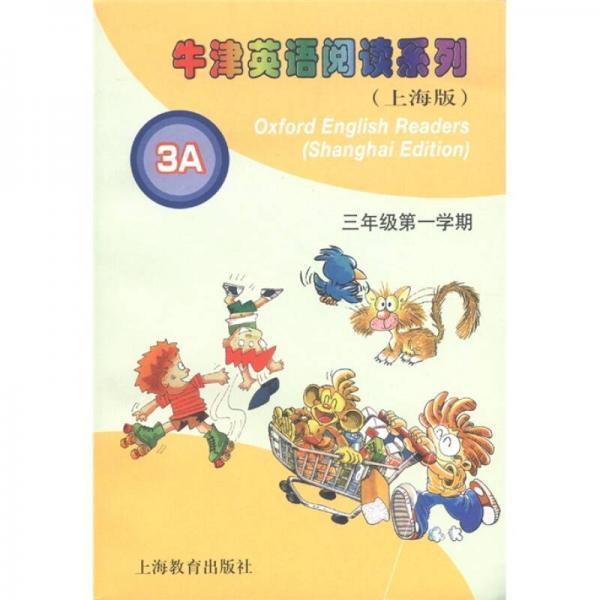 牛津英语阅读系列:3年级第1学期(3A)(上海版)
