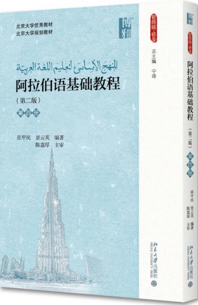 阿拉伯语基础教程(第2版)(第四册)