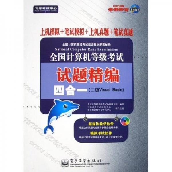 全国计算机等级考试试题精编四合一:2级Visual Basic