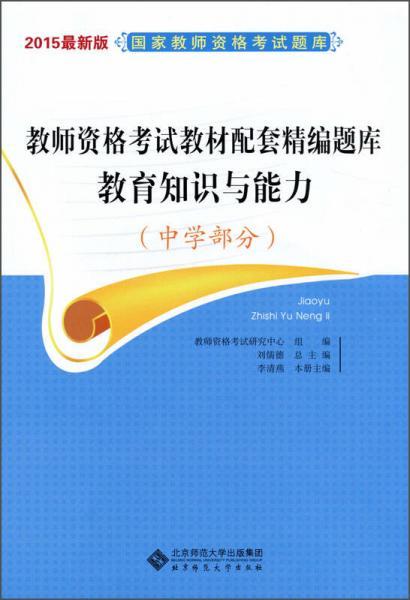 2015最新版 全国教师资格考试题库 教育知识与能力(中学部分)