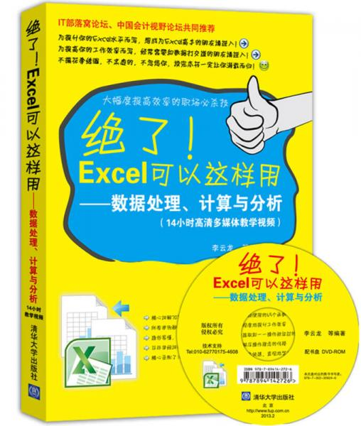 绝了Excel可以这样用