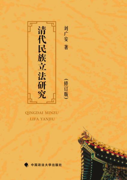 清代民族立法研究(修订版)