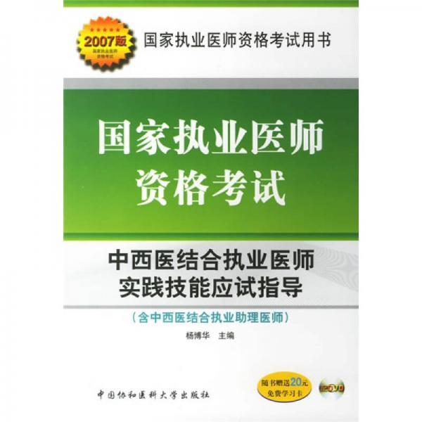 2007版中西医结合执业医师实践技能应试指导(含中西医结合执业助理医师)