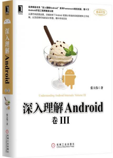 深入理解Android 卷III