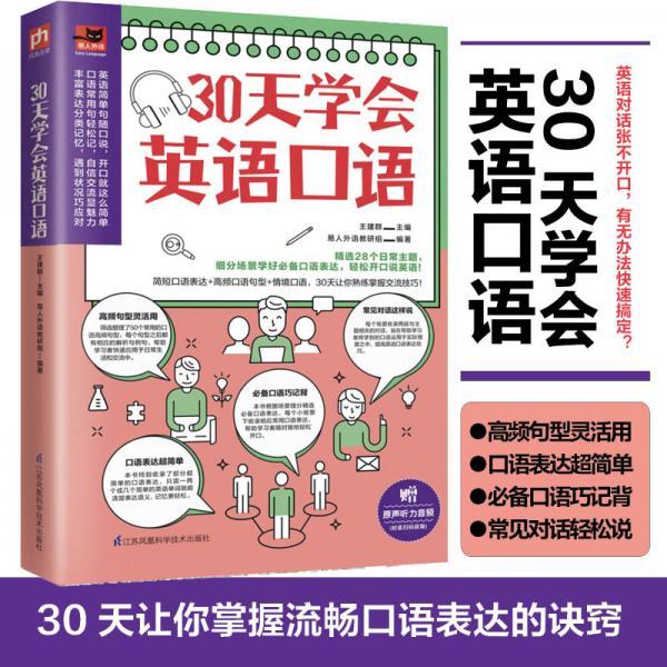 30天学会英语口语(30天培养英语表达习惯,教你轻松用英语交流!)