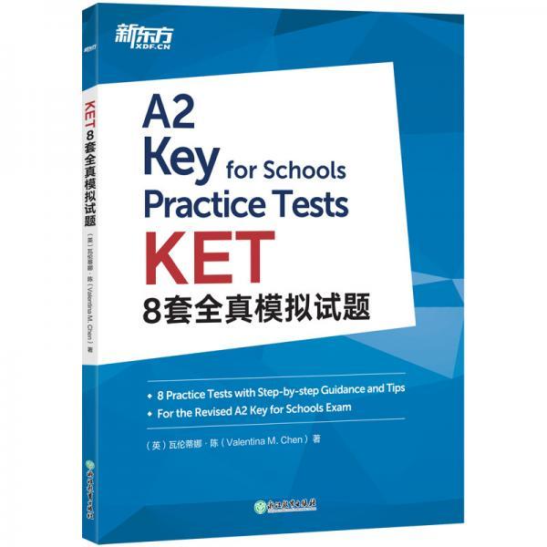 新东方KET8套全真模拟试题