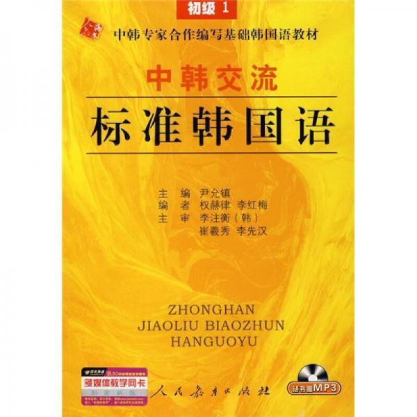 中韩交流标准韩国语