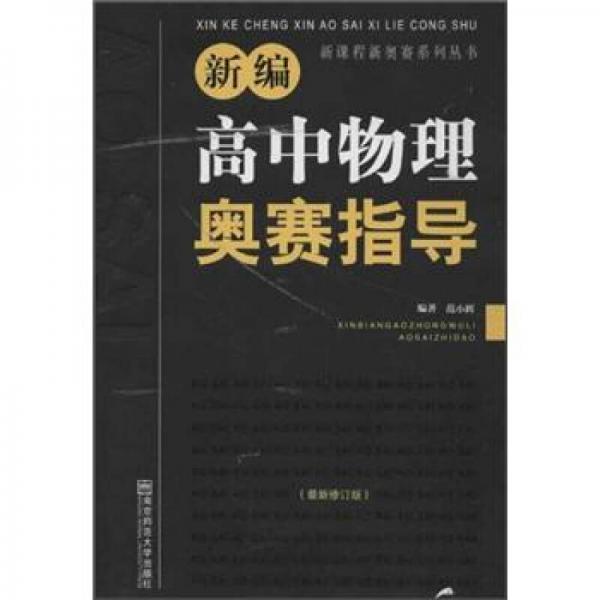 新编高中物理奥赛指导(最新修订版)