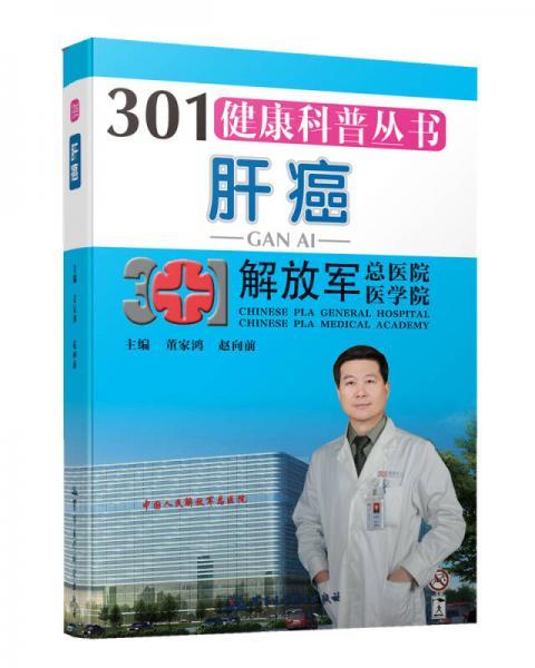 301健康科普丛书:肝癌
