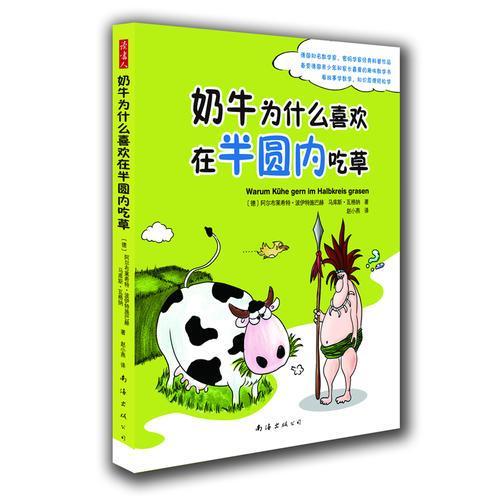 奶牛为什么喜欢在半圆内吃草