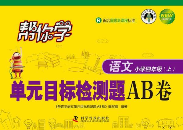 帮你学语文单元目标检测题AB卷:小学四年级上(R 配合国家新课程标准 新修订版)