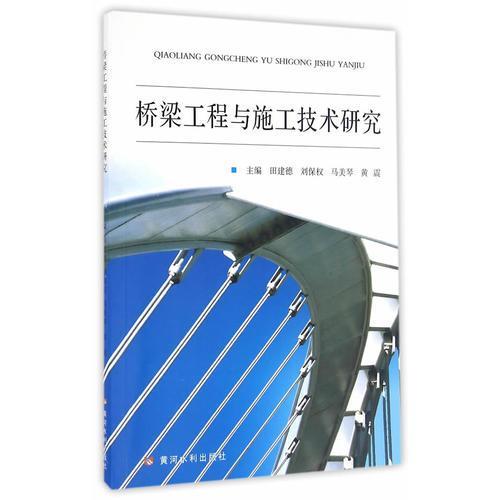 桥梁工程与施工技术研究