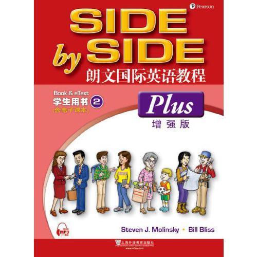 朗文国际英语教程(增强版)学生用书(含电子书)第2册(一书一码)