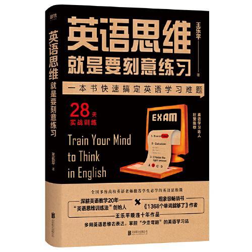 英语思维就是要刻意练习