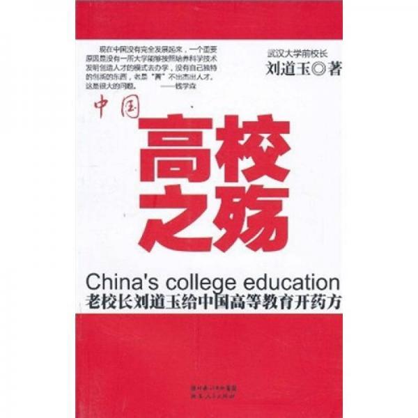 中国高校之殇
