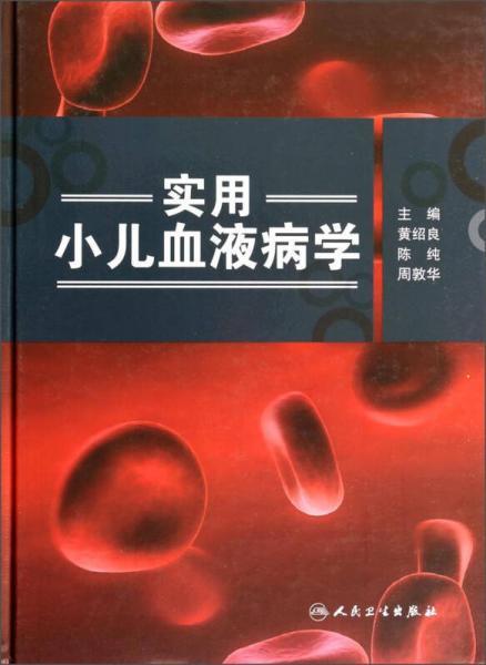 实用小儿血液病学