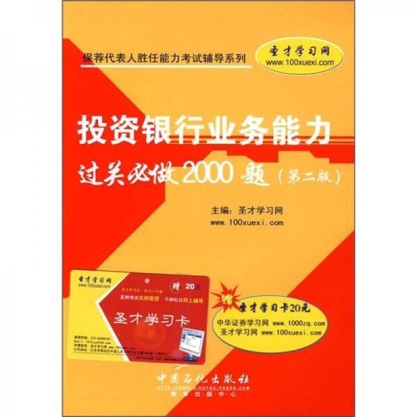 保荐代表人胜任能力考试辅导系列:投资银行业务能力过关必做2000题(第2版)