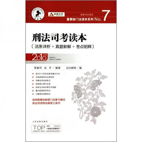 国家司法考试重要部门法读本系列:刑法司考读本(法条详析+真题新解+考点明释)(2010年版)