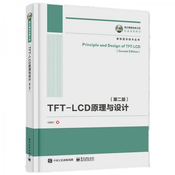国之重器出版工程TFT-LCD原理与设计(第二版)