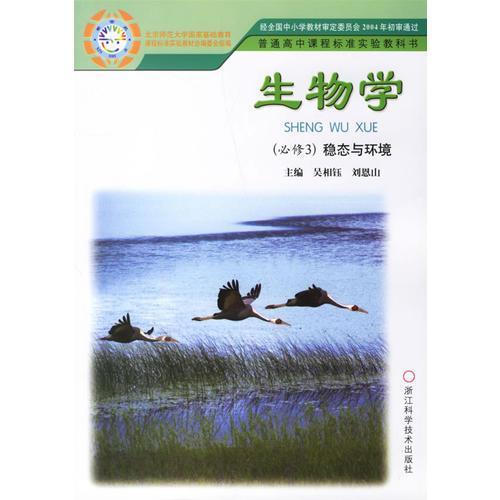 生物学(必修3)稳态与环境